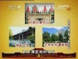 《百家讲坛》 20130109 大故宫(第三部)7 诚亲王府