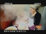 《远方的家》 20130110 北纬30°·中国行(142)