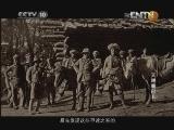 《探索·发现》 20130111 天赐康巴 (五)
