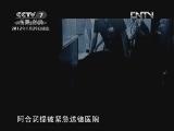 《中国武警》 20130113 伴随十八大的脚步——我们的2012(下)