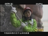 北纬30度中国行之远方的家  141--189集 - 大寒 - 大寒