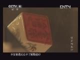 活力中国·情系陶瓷印 00:23:52