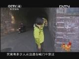 《远方的家》 20130118 北纬30°·中国行 (148)