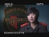 《中国武警》 20130120 狙击霸王花 贾真