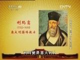 《百家讲坛》 20130121 大故宫(第三部) 19 宫外三堂