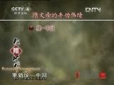 《百家讲坛(亚洲版)》 20130128 大隋风云——上部(二十九) 千古文帝