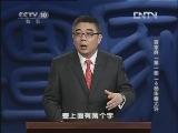 《百家讲坛》 20130201 百家姓(第一部)6杨朱秦尤许