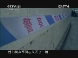 《中国武警》 20130203 正义的绞杀