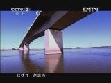 《龙之江》 20130206 第七集 松花江上