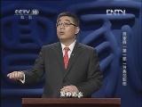 《百家讲坛》 20130209 百家姓(第一部)14 奚 范 彭 郎