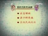 《百家讲坛》 20130210 百家姓 (第一部) 15 鲁 韦 昌 马