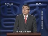 《百家讲坛》 20130211 百家姓(第一部)16 苗凤花方