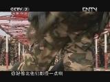 《中国武警》 20130210 警营里的幸福年