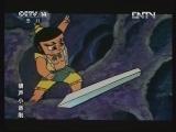 [动画大放映]动画片《葫芦小金刚》 第二集 斗法比武 20130212