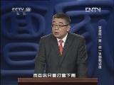 《百家讲坛》 20130213 百家姓(第一部)18酆鲍史唐