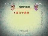《百家讲坛》 20130214 百家姓 (第一部) 19 费 廉