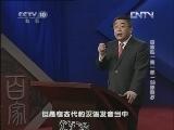 《百家讲坛》 20130217 百家姓(第一部) 22 滕殷罗
