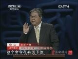 《百家讲坛(亚洲版)》 20130219 战国七雄(九)变法强秦