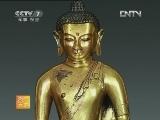 [农广天地]铜鎏金(20130222)
