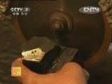 [农广天地]砭石加工技艺(20130222)