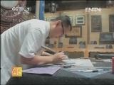 [农广天地]徽州石雕(20130225)