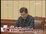 [视频]在京十二届全国人大代表初任学习