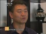 [农广天地]平定黑釉刻花瓷(20130308)
