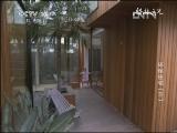 《科技之光》 20130320 环保住宅(三)