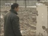 《CCTV-10讲述》 20130325 进城(一)