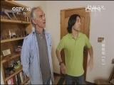 《科技之光》 20130326 环保住宅 (七)