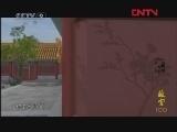 《故宫100》 第67集 高清版