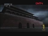 《故宫100》 第41集 高清版