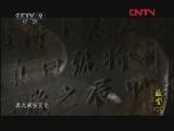 《故宫100》 第47集 高清版