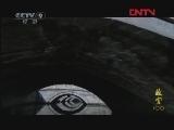 《故宫100》 第06集 高清版