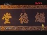 《故宫100》 第61集 高清版