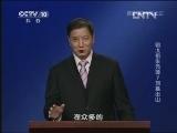 《百家讲坛》 20130403 明太祖朱元璋 7 刘基出山
