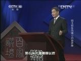 《百家讲坛》 20130410 明太祖朱元璋 13 功臣铁券