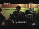 《电影人物》 20130412 作曲家 赵麟