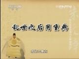 《百家讲坛》 20130419 明太祖朱元璋23 文字之祸