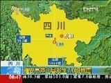 重庆:目前无人员伤亡和房屋倒塌报告