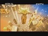 《和平年代》 20130426 芦山地震特别节目 我们在一起(五)