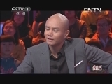 首席夜话20130505 李亚鹏·四十不惑 高清HD