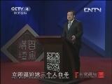 《百家讲坛》(亚洲版) 20130508 狄仁杰真相(十四)余音铿锵