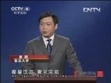 《百家讲坛(亚洲版)》 20130509 汉武帝的三张面孔(一)帝王脸谱