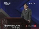 《百家讲坛(亚洲版)》 20130513 汉武帝的三张面孔(三)淮南大案