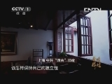 《魅力纪录》 20130514 苦难辉煌(2)