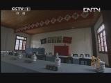 《魅力纪录》 20130515 苦难辉煌(3)
