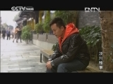 Histoire de Wenchuan Episode 28