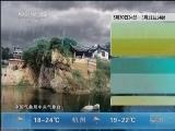 《午间天气预报》_20130530