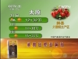 《农业气象》_20130530_2112